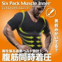 送料無料3枚セット 加圧シャツ 半袖 シックスパックマッスルインナー  <POINT 1> 腹筋部に...