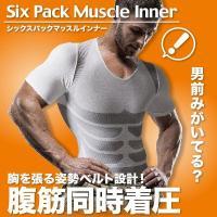 加圧シャツ 半袖 白 シックスパックマッスルインナー ホワイト 商品代金8000円以上お買い上げで送...