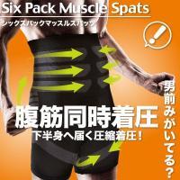 メンズ 加圧 スパッツ  シックスパックマッスルスパッツ 商品代金8000円以上お買い上げで送料無料...