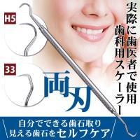 歯石取り スケーラー H5-33 実際に歯科医院で使用されているプロ仕様!ヤニ取り(メール便20点まで)