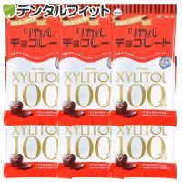 砂糖不使用、甘味料キシリトール100%使用のチョコレートです。 1粒ずつ個包装になっています。  【...