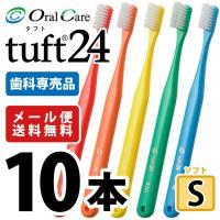 歯ブラシ タフト24 オーラルケア S(ソフト) カラーアソート 10本 ※アソートにホワイトは含まれておりません (メール便4点まで)