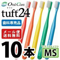 歯ブラシ タフト24 オーラルケア MS(ミディアムソフト) カラーアソート 10本  (メール便4点まで)