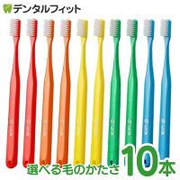 歯ブラシ タフト24 オーラルケア  硬さが選べる カラーアソート  10本 デザイン歯ブラシ ゼブラシ2本のおまけつき (メール便4点まで)
