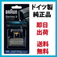 ブラウンの正規品 網刃・内刃コンビパック ブラック 31B (F/C31Bに対する海外版)になります...