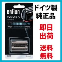 ブラウンの正規品 シリーズ5 網刃・内刃一体型カセット 52B (F/C52Bに対する海外版)になり...