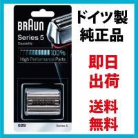 ブラウンの正規品 シリーズ5 網刃・内刃一体型カセット 52S (F/C52Sに対する海外版)になり...