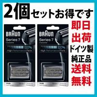 ブラウンの正規品 シリーズ7/プロソニック対応 網刃・内刃一体型カセット 70B ブラック (F/C...