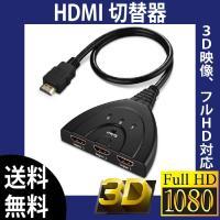 ■電源不要でコンパクト。3HDMI to HDMI(メス→オス) HDMI切替器 セレクター。 ■3...