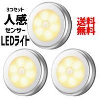 LEDセンサーライト 3個セット 人感センサー 乾電池式 マグネット 屋内専用
