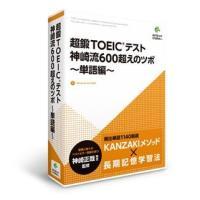 TOEICテスト学習ソフト