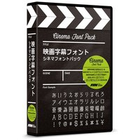佐藤英夫氏デザインによる映画字幕用文字をPC向け用に開発したフォント