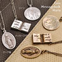 選べるモチーフネックレス♪ コイン・マリア像・メッセージブックの3種類。  銅古美・銀古美の2タイプ...