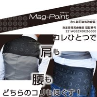 永久磁石磁気治療器認可の腰痛、肩こり対策グッズ:マグポイント。 21個の磁石が肩や腰の血行を促進しコ...