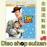 新品 (ギフトボックス付) 送料無料 トイ・ストーリー トイストーリー MovieNEX ブルーレイ+DVD+デジタルコピー クラウド対応 Blu-ray DISNEY ディズニー 2003