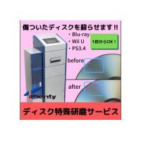 ディスク 特殊 研磨 サービス Blu-ray / CD / DVD / ゲームソフト(PS3, PS4, Wii U, XBOX ONE) クリーニング PR