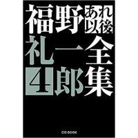 想定外の出来事が多発したあの1年間、福野礼一郎が執筆した作品 の中から12編を厳選して収録。 「CG...