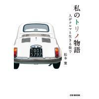 イタリア・トリノ。著者の松本 葉は、自動車を軸に回るこの街に暮らした。 本書は、彼女がそこで見たクル...