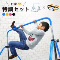 DABADA 鉄棒 くるりんベルト セット品 室内 子供 家庭用 室内用 高さ調節 5段階 耐荷重70kg