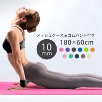 10mmの厚さが膝や腰の負担を軽減してくれます。  ヨガ以外にもピラティスやストレッチなどの様々なト...