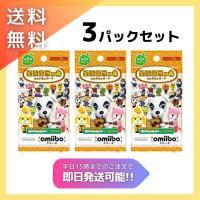 【3パックセット】 どうぶつの森 amiiboカード 第2弾 送料無料