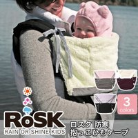 RoSK ロスク 2WAY防寒ケープ 抱っこ紐 エルゴ等抱っこひも用カバー防寒 コート ベビーカー装...