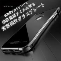 新登場ガラス背面合金ケース ◆ 特典:iPhone7/7plus専用表側 鏡面ガラスフィルム付き  ...