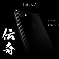 新世代アルミ合金バンパー〜伝奇 I am Legend!!  ◆:iPhone7/plus 大人気ア...