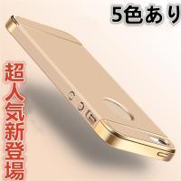 ◆:iPhone5/5S/SE カラーケースです。  ◆:超人気高品質ケース  ◆:ネジ無し組み立て...