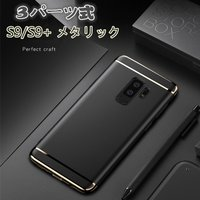 GalaxyS9/S9+ 専用  ◆:GalaxyS9/S9+ カラーケースです。  ◆:超人気高品...