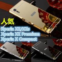 ◆:SONY Xperia XZPremium/XZs/XZ/XC PC素材ミラー背面プレート付き!...