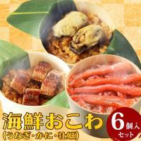お歳暮 海鮮おこわ6個セット うなぎ・かに・かきおこわ(6個入り) 鰻 ウナギ 牡蠣 カキ かき おこわ 結婚内祝い お祝い ギフト 送料無料