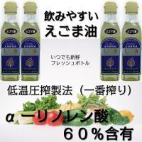 3本以上で送料無料(沖縄・一部離島を除く) αリノレン酸60%含有、栄養成分表示の安心商品。 もちろ...