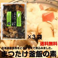 松茸御飯の素 3合用×3袋 炊き込みご飯の素 まつたけ マツタケ 釜めし 松茸ご飯の素 代引き不可