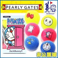 パーリーゲイツ ジャックバニー ドラえもん ゴルフボール(6個入り) PEARLY GATES Jack Bunny !!|daiichigolf