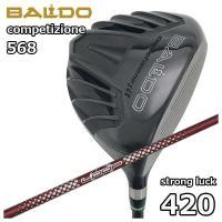 バルド(BALDO) COMPETIZIONE 568ストロングラック 420ドライバー シンカグラファイト LOOPプロトタイプ LXシャフト|daiichigolf