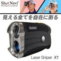 ショットナビ レーザースナイパー X1 Shot Navi Laser Sniper X1 レーザー距離計測器 あすつく daiichigolf