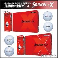 今なら送料無料! ダンロップ スリクソン-X  ゴルフボール 1ダース(12球)DUNLOP SRIXON-X 日本正規品|daiichigolf