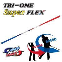 (練習器具) ロイヤルコレクション トライワン スーパー フレックス ROYAL COLLECTION TRI-ONE Super FLEX 素振り用 あすつく|daiichigolf
