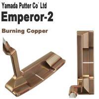 山田パター工房 マシンミルドシリーズ エンペラー2 バーニングカッパー パター Emperor2 Burning Copper|daiichigolf