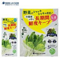 ママラクリーン 鮮度キーパーM・Lサイズ 新鮮袋 野菜保存袋 フリーザーバッグ 野菜 果物 保存 食品保存 鮮度保持 保存袋 冷凍 エコ 洗って使える チャック付き