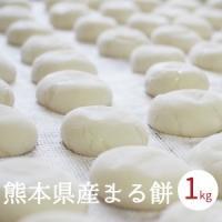 【完全受注生産・年末お届け分】  熊本県産のヒヨクもち米を100%使用した無添加丸餅です。  小ぶり...