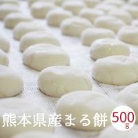熊本県産のヒヨクもち米を100%使用した無添加丸餅です。  小ぶりで食べやすいサイズですので お子様...