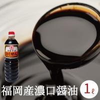 福岡県大牟田市で明治36年創業「マルナガ醤油」が お届けするお醤油です。 味は甘めでてんぷらや刺身、...