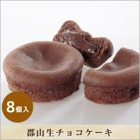 商品名:郡山生チョコケーキ 8個入 内容量:8個箱入 アレルギー原材料:小麦、卵、乳 原材料:生チョ...