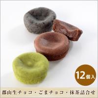 商品名:郡山 生チョコ・ごまチョコ・抹茶詰合せ 12個入 内容量:12個箱入(生チョコ4個、ごまチョ...