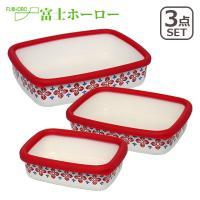 富士ホーロー 浅型角容器 クッカ cukka オーブン可能 S・M・L レッド 3点セット