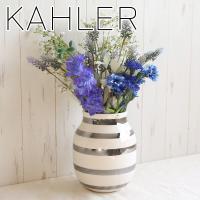ケーラー オマジオ シルバー フラワーベース 花瓶(M) KAHLER ミディアム Omaggio H200