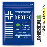 口臭対策 加齢臭 体臭 口臭 汗臭 タブレット サプリ シャンピニオン DEOTEC 90粒