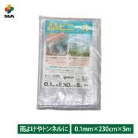 daim ビニールシート 家庭菜園用 0.1mm×230cm×5m